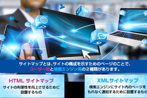 WEBマーケティング構想の設計図としてのサイトマップの重要性